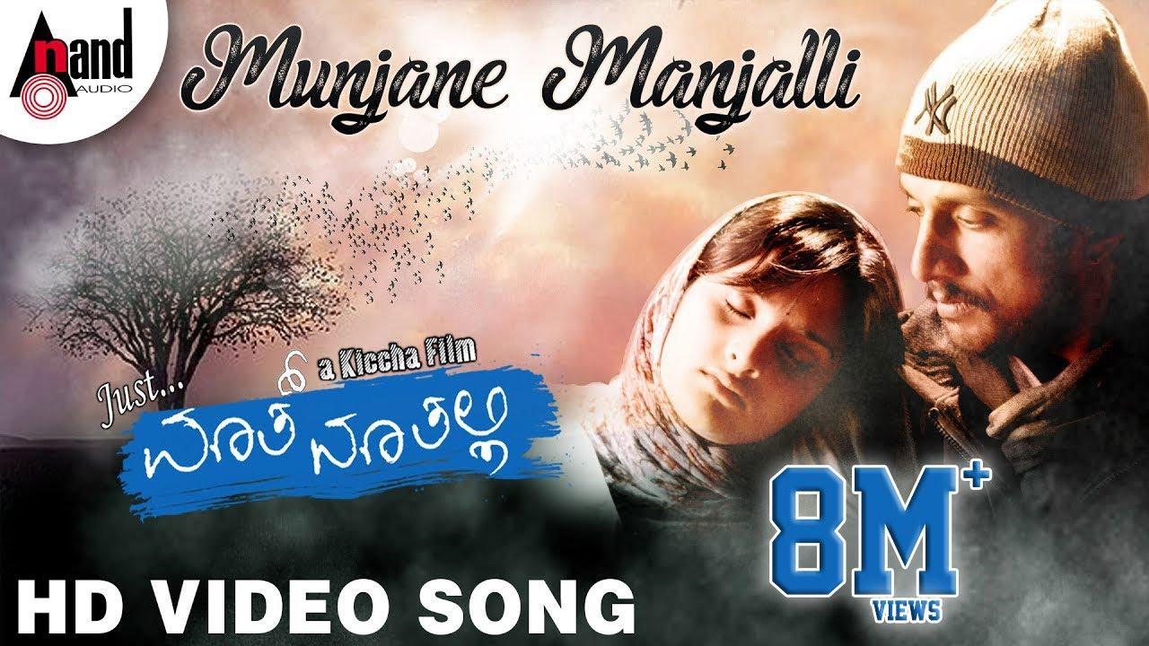 munjane manjalli lyrics, munjane manjalli song lyrics