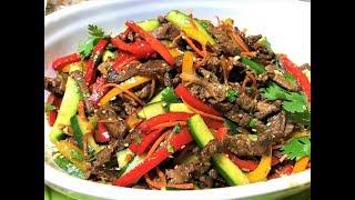 Мясо по - Корейски с Овощами. Салат-БОМБА   Вкуснее и не придумаешь! Meat salad