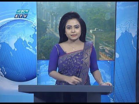 09 AM News সকাল ০৯ টার সংবাদ 18 January 2020 | ETV News