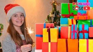 Мои подарки на Новый год. Что мне принес Дед Мороз?