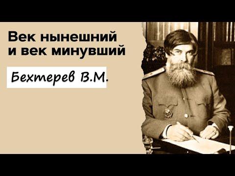 Профессор Вёрткин А.Л. в образе Владимира Михайловича Бехтерева