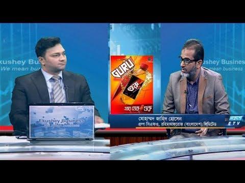 Ekushey Business || মোহাম্মদ জাহিদ হোসেন, রহিমআফরোজ লি. || 17 September 2019 || ETV