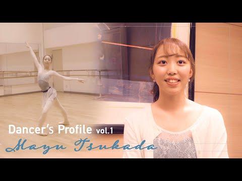 【バレリーナになれた3つの秘訣!】Dancer's Profile -塚田真夕-|How I Became a Ballerina? - Mayu Tsukada -