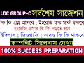 Tripura LDC (Group-C) Latest Suggestion-2021🔴LDC Group-C Complete Syllabus Details🔴LDC Exam Details.