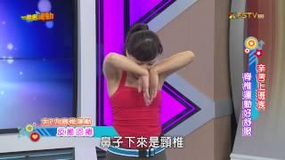 《一起來運動》【2015.02.27】第44集 辛苦上班族 脊椎運動好舒服 by 民視綜藝娛樂