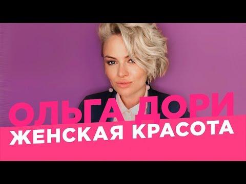 Женская привлекательность, отношения и сексуальность. /Ольга Дори/ Психология отношений.