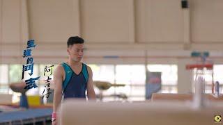阿吉仔-堅強的鬥志【官方完整版MV大首播】 【三立台灣台『甘味人生』4月份片頭金曲】