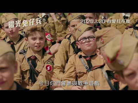 陽光兔仔兵電影海報