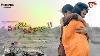 Yechota Neevunna | Latest Telugu Short Film 2019 | By Veerendra Gobidesi | TeluguOneTV