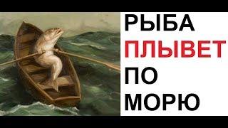 Лютые приколы. Рыба плывет по морю