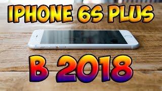iPhone 6S PLUS в 2018 - Продавать или покупать + Опыт