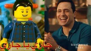 LegoGraphic Films | Orange Ramadan 2018 | Gary ya Gary | جاري يا جاري