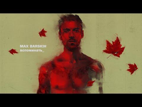 Макс Барских - Вспоминать