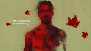 Макс Барских — Вспоминать [Lyric Video]