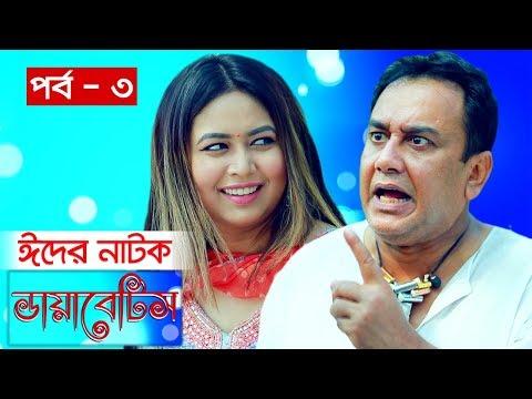 Diabetes | Episode 3 | Bangla Eid Natok 2019 | ডায়াবেটিস