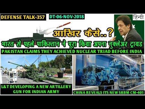 Indian Defence News:Pakistan completed Nuclear Triad before India,Indian army New Artillery,CM-401