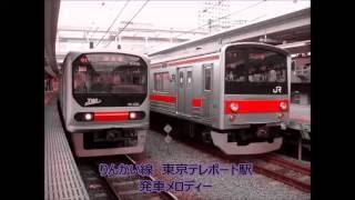 りんかい線東京テレポート駅発車メロディー