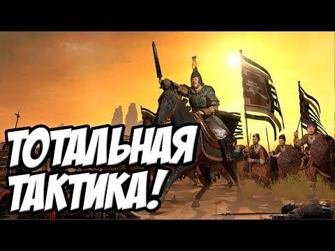 Total War: Three Kingdoms - Тотальная стратегия! #3