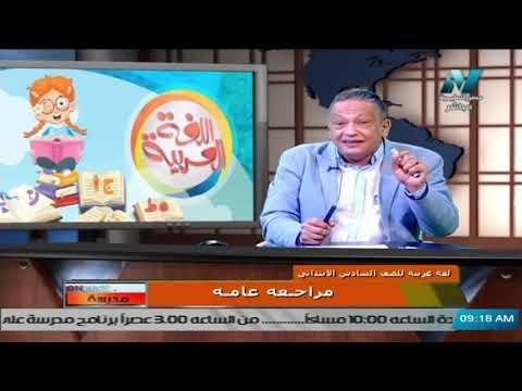 لغة عربية للصف السادس الابتدائي 2021 – الحلقة 20 - مراجعة ليلة الامتحان