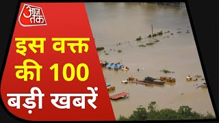 Hindi News Live: देश दुनिया की अभी तक की 100 बड़ी खबरें   Shatak Aaj Tak    Top 100 News    Aaj Tak