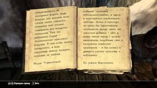 The Elder Scrolls V: Skyrim #002 - Факельная шахта