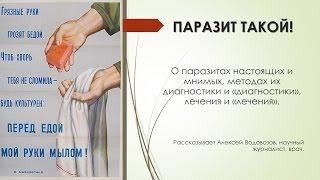 Алексей Водовозов: Паразит такой!
