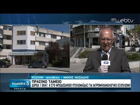 Πράσινο Ταμείο : Δωρεά στο Μποδοσάκειο Πτολεμαϊδας για ιατρομηχανικό εξοπλισμό | 16/04/2020 | ΕΡΤ