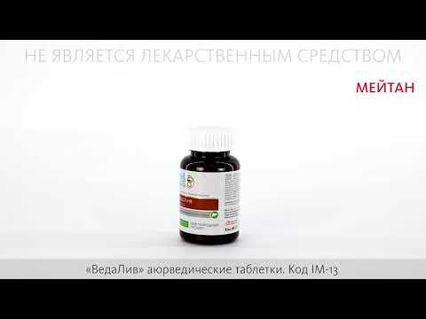 «ВедаЛив» аюрведические травяные таблетки, 60 шт. Indo Medica MeiTan