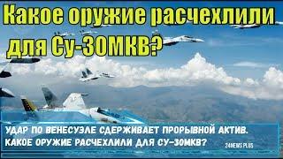 Удар по Венесуэле сдерживает прорывной актив. Какое оружие расчехлили для Су-30МКВ?