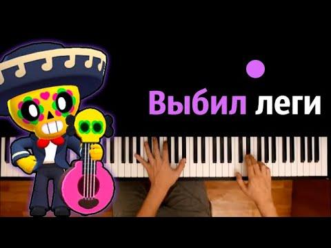 Выбил леги (Пародия на Morgenshtern - Вот так) ● караоке   PIANO_KARAOKE ● ᴴᴰ + НОТЫ & MIDI