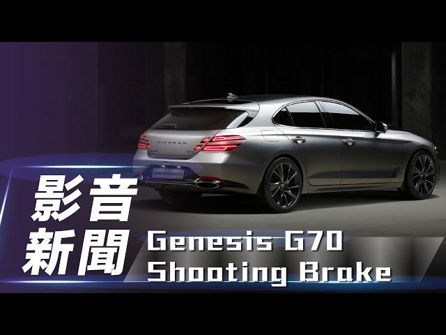 【影音新聞】Genesis G70 Shooting Brake 韓式前衛豪華獵旅【7Car小七車觀點】