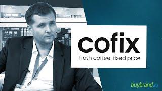 Какое будущее ждет франшизу Cofix?