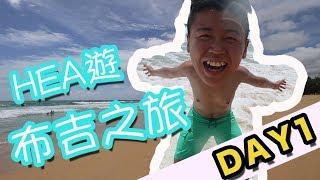 布吉Hea遊之旅「第一集」Malin Plaza夜市,巴東海灘(重新上傳2017年9月16日)