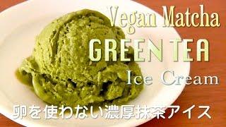 NO EGG Vegan Matcha Green Tea Banana Ice Cream 卵を使わない濃厚抹茶アイス – OCHIKERON – CREATE EAT HAPPY