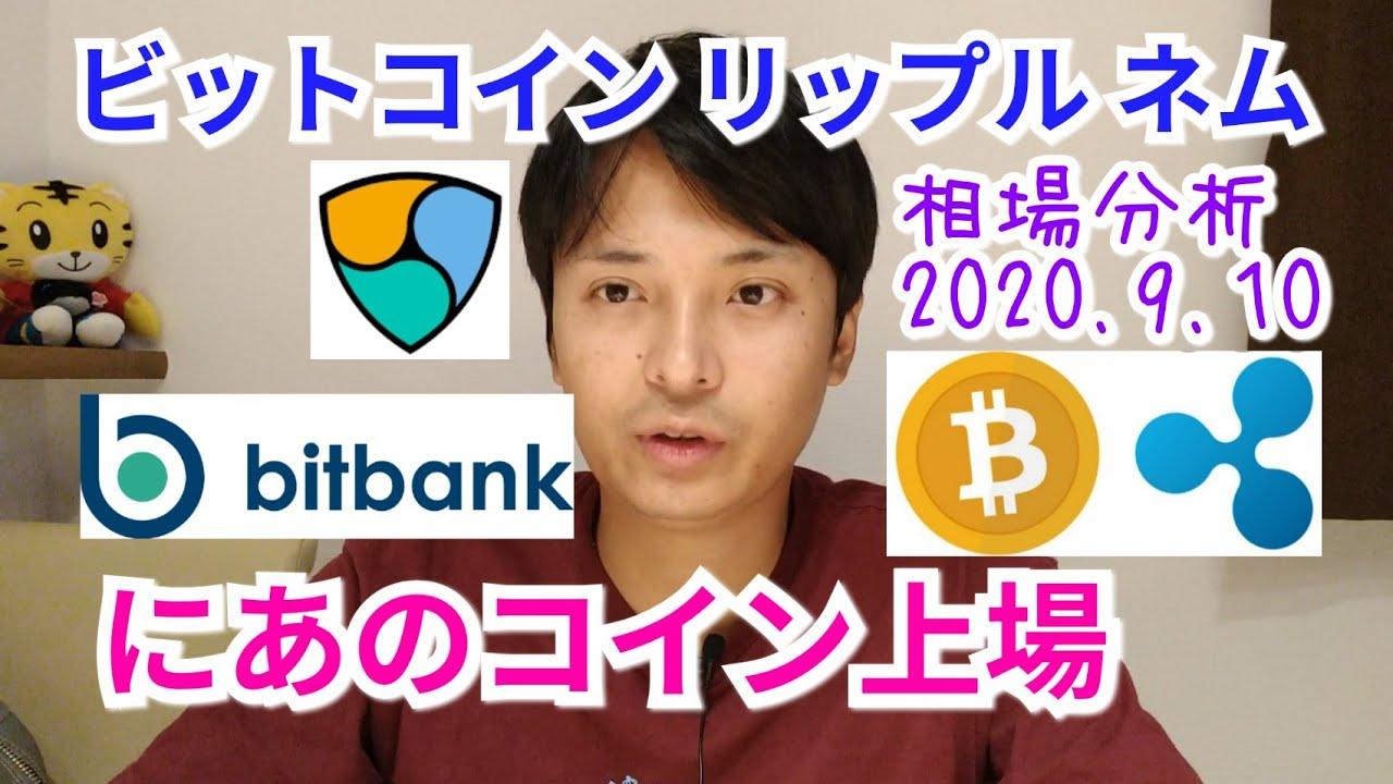 【ビットコイン,リップル,ネム】仮想通貨相場分析 Bitbankにあのコインが上場 #リップル #XRP