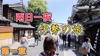 [伊勢の旅#1] 懷舊日本市集|日式攤販吃到神級美食!! (CC字幕)