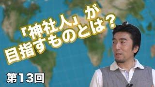 第13回 「神社人」が目指すものとは? ~日本最大の神社コミュニティ~