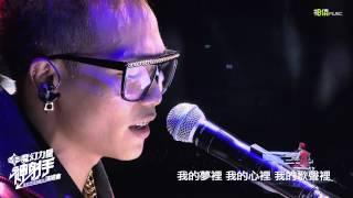 MP魔幻力量[神射手演唱會]廷廷自彈自唱[我的歌聲裡] rap版
