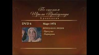 По стопам Шрилы Прабхупады. 6 серия.