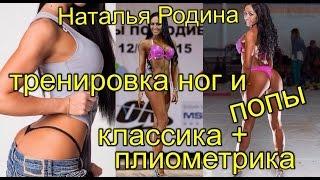 Наталья Родина - тренировка ног и ягодиц (классика + плиометрика) @StepGym2015