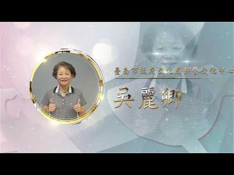 銀質獎吳麗卿-第27屆全國績優文化志工