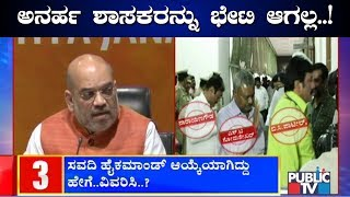 Amit Shah Says CM Yeddyurappa That He Will Not Meet The Disqualified MLAs