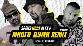 NDOE feat. SPENS & ALEX P - МНОГО ДУМИ (DJ Doncho Remix)