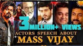 VIJAY FANS MUST WATCH  | All Actors Speech about VIJAY 2019 | by Karthick Suriyan