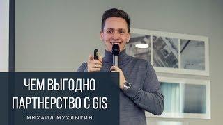 Мухлыгин Михаил. Партнерство с GIS