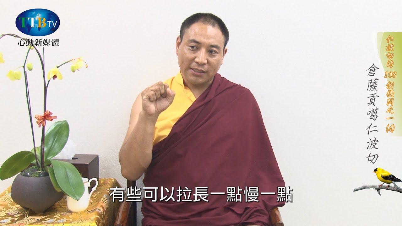 仁波切的108個解惑-3【倉薩貢噶仁波切1】 (中文字幕)