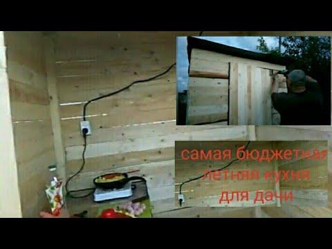 #летняякухнянадачу #летняякухнясвоимируками Самая бюджетная летняя кухня для дачи за полдня