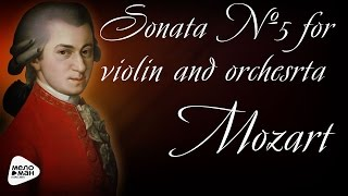 Вольфганг Амадей Моцарт - Концерт №5 для скрипки с оркестром