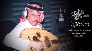 تحميل اغاني اغنية || محمد عمر || صادفتها MP3