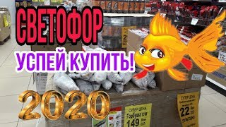 СВЕТОФОР 2020! УСПЕЙТЕ КУПИТЬ! НОВОГОДНИЕ СКИДКИ и АКЦИИ!